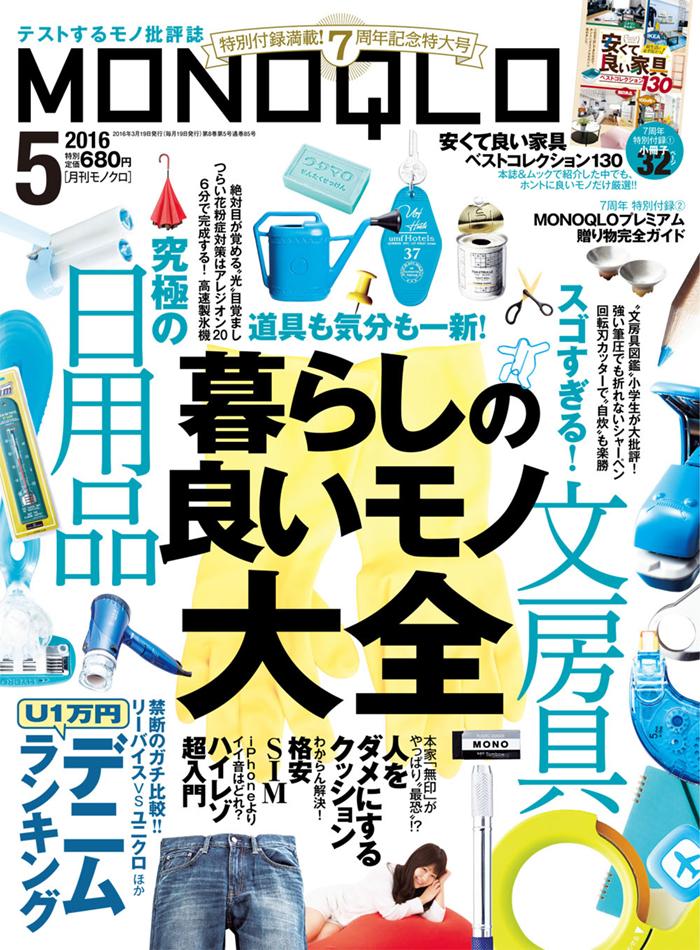晋遊舎出版「MONOQLO [モノクロ]」に「十二単シリーズ 満開」が掲載されました。
