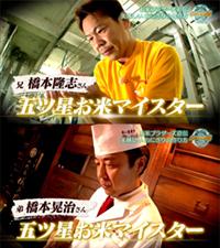 テレビ大阪「かがくdeムチャミタス!」にてご紹介いただきました。