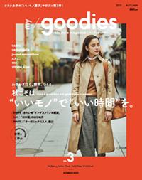 株式会社祥伝社出版 my goodies [マイグッディーズ] 2017 AUTUMNにて「夢ごこち」が掲載されました。