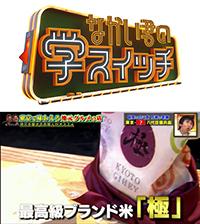 TBS 「なかい君の学スイッチ」にて米料亭、料理米「極」をご紹介いただきました。