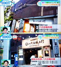 テレビ東京 「生活情報マーケット なないろ日和!」にて銀座米料亭をご紹介いただきました。