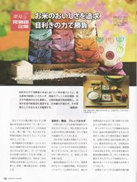 日経BP社出版 「日経トップリーダー」経営者クラブ会報にて弊社事業をご紹介いただきました。