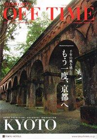 東急ホテルズ情報誌「COMFORTS[コンフォーツ]」Vol.60に祇園米料亭が掲載されました。
