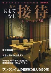 株式会社セブン&アイ出版 「東京 おもてなし接待レストラン50」で「十二単シリーズ 満開」が掲載されました。