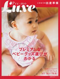 主婦の友社「Pre-mo Luxe [プレモリュクス]こだわりの出産準備号」で「十二単シリーズ 満開」が掲載されました。