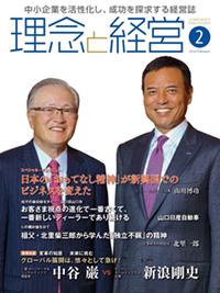 コスモ教育出版 「理念と経営」にて弊社事業をご紹介いただきました。
