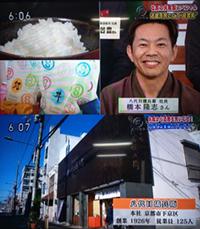 NHK 「ルソンの壺」にて弊社事業をご紹介いただきました。