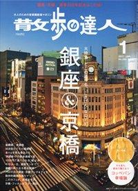 交通新聞社出版 「散歩の達人 1月号」で銀座米料亭が掲載されました。