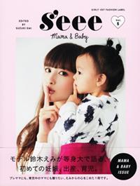 「s'eee MAMA&BABY」に「十二単シリーズ 六分咲き」が掲載されました。