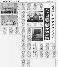 「商経アドバイス」に「京だし玄米粥」が掲載されました。