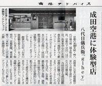 「商経アドバイス」にgihey成田国際空港店が掲載されました。