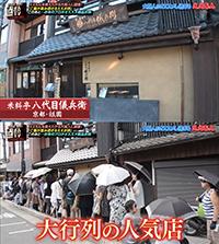 朝日放送「なるみ・岡村の過ぎるTV」にて弊社代表、総料理長の「ごはんのおとも」を、ご紹介いただきました。