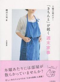 大和書房出版 「「きちんと」が続く週末家事」で「十二単シリーズ 六分咲き」が掲載されました。