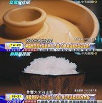 台湾のテレビ「新聞龍捲風」にて弊社事業をご紹介いただきました。