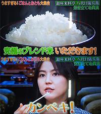 フジテレビ 「石橋貴明のたいむとんねる」にて銀座米料亭をご紹介いただきました。