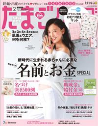 ベネッセコーポレーション「たまごクラブ」2月号で「十二単シリーズ」が掲載されました。