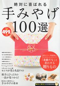 宝島社出版 「絶対に喜ばれる手みやげ100選」に「十二単シリーズ 満開」が掲載されました。