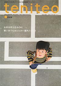 地域情報誌「teniteo [テニテオ]」愛知版1月号で「BABY RISEシリーズ ダリア」が掲載されました。