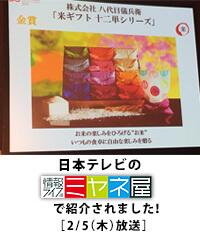 日本テレビ「ミヤネ屋」に「OMOTENASHI Selection 2014」金賞受賞を紹介いただきました!