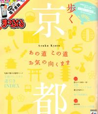 「マップルマガジン 歩く京都」に祇園米料亭をご紹介いただきました。