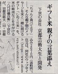 読売新聞にて「しおくり米」をご紹介いただきました。