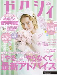 リクルート「ゼクシィ関西12月号」で「十二単シリーズ 満開」が掲載されました。