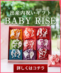 BABY RISE