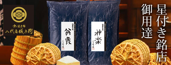 ご自宅用のお米通販【京都・八代目儀兵衛】